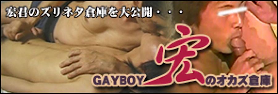 ノンケハメ撮り|GAYBOY宏のオカズ倉庫|男同士射精