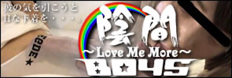 ノンケハメ撮り|陰間BOYS~Love Me More|ゲイエロ動画