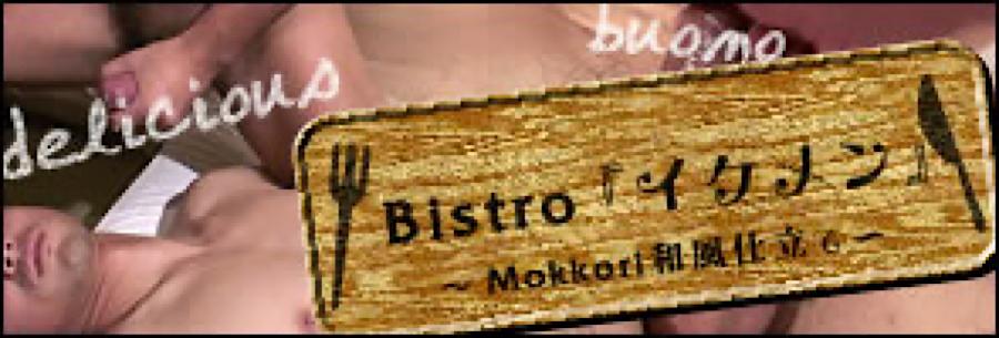 ノンケハメ撮り|Bistro「イケメン」~Mokkori和風仕立て~|ゲイフェラチオ