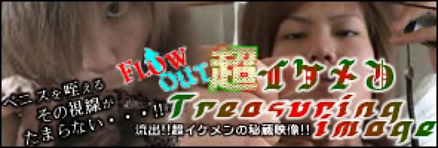ノンケハメ撮り|Flow out !!超イケメンTreasuring|ホモエロ動画