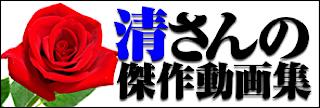 ノンケハメ撮り|清さんの傑作動画集|ホモエロ動画