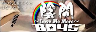 ノンケハメ撮り|陰間BOYS~Love Me More|おちんちん