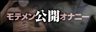 ノンケハメ撮り|モテメン!!公開オナニー|男同士射精