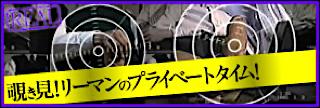 ノンケハメ撮り|覗き見!リーマンのプライベートタイム|ホモエロ動画