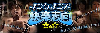 ノンケハメ撮り|三ッ星シリーズ!!ノンケメンズ快楽志向!!|おちんちん