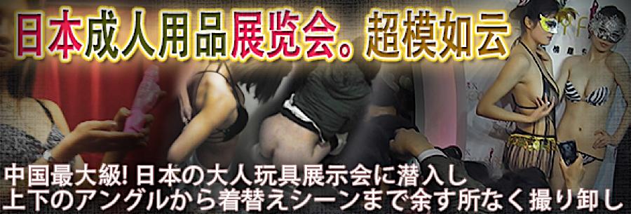 おまんこ|日本成人用品展览会。超模如云|まんこ無修正