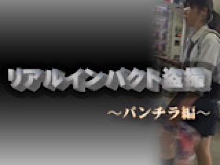 おまんこ|リアルインパクト盗SATU〜パンチラ編〜|無修正マンコ
