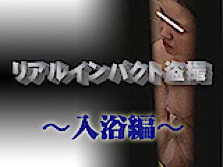おまんこ|リアルインパクト盗SATU〜入浴編〜|オマンコ丸見え