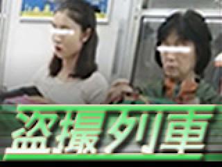 おまんこ|盗SATU列車|無修正オマンコ