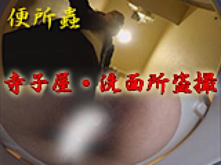 おまんこ|寺子屋・洗面所盗SATU|おまんこパイパン