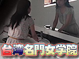 おまんこ|潜入!!台湾名門女学院|丸見えおまんこ