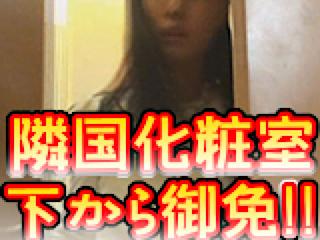 おまんこ|隣国化粧室下から御免!!|マンコ