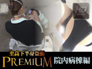 おまんこ|至高下半身盗SATU-PREMIUM-【院内病棟編】|オマンコ
