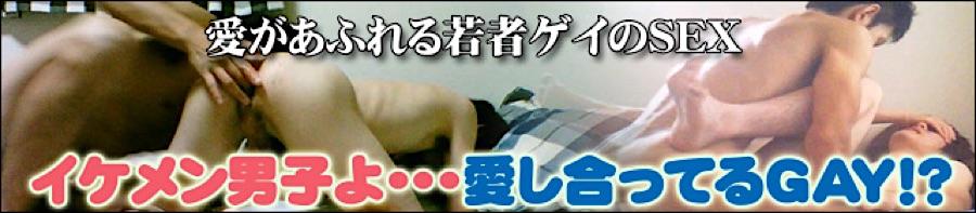 ノンケハメ撮り|イケメン男子よ・・・愛し合ってるGAY!?|ホモエロ動画