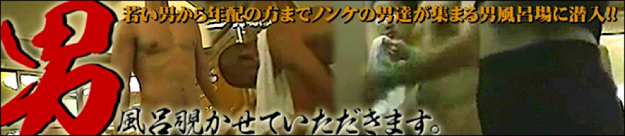 ノンケハメ撮り|男風呂覗かせていただきます。|おちんちん