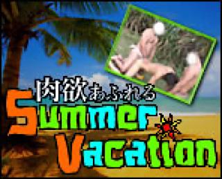 ノンケハメ撮り|肉欲あふれるSummer Vacation|ゲイ