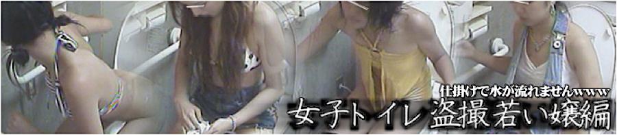 おまんこ|女子トイレ盗撮若い嬢編|無毛まんこ