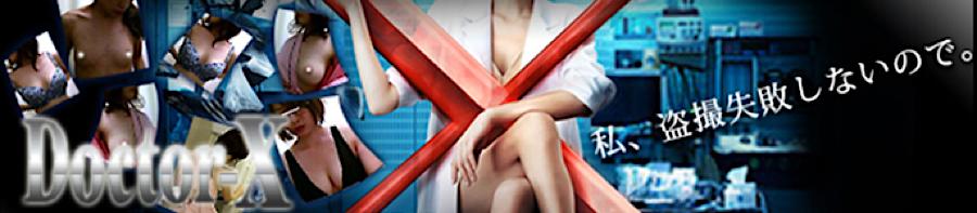 おまんこ|Doctor-X元医者による反抗|無毛まんこ