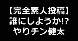 おまんこ|★誰にしようか!?やりチン健太のデリ嬢いただきま~す!!|マンコ