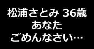 おまんこ|★松浦さとみ 36歳 あなたごめんなさい…淫ら妻の日帰り情事。|マンコ無毛