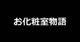 おまんこ|★お化粧室物語|マンコ