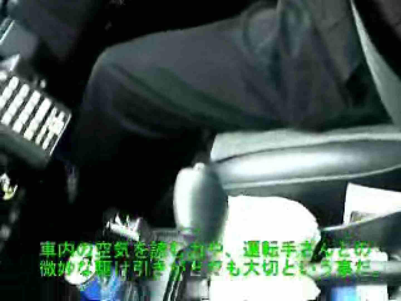 タクシードライバーのおじ様にズームイン! ペニス大放出 男同士画像 86枚 23