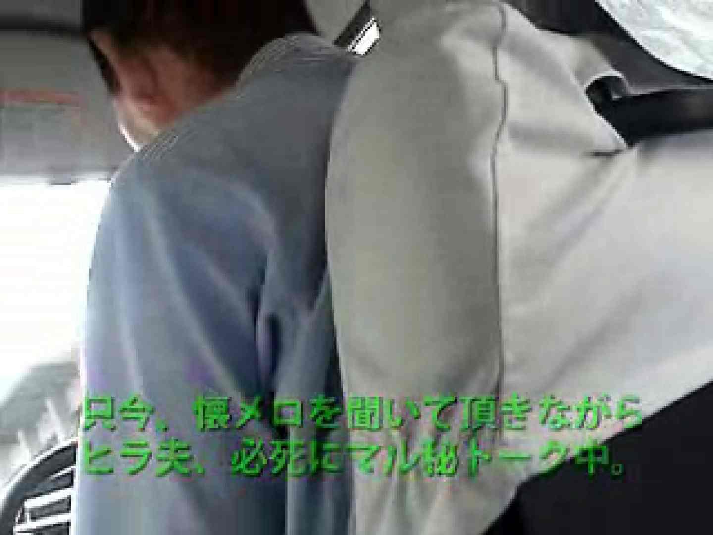 タクシードライバーのおじ様にズームイン! おやじ熊系男子 | ノンケ  86枚 25