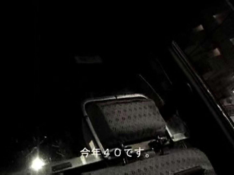 タクシードライバーのおじ様にズームイン! おやじ熊系男子  86枚 32