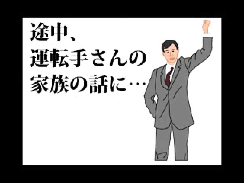 タクシードライバーのおじ様にズームイン! おやじ熊系男子 | ノンケ  86枚 41
