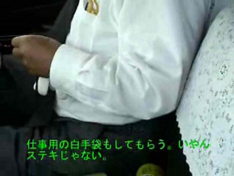 タクシードライバーのおじ様にズームイン! フェチ ゲイエロビデオ画像 86枚 60