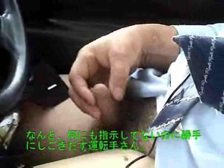 タクシードライバーのおじ様にズームイン! 完全無修正版 ゲイ無修正ビデオ画像 86枚 74