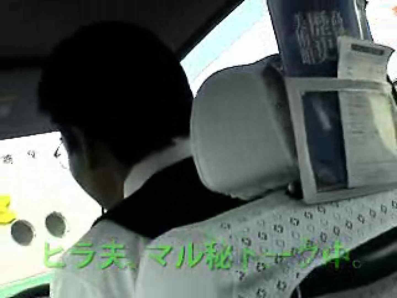 タクシードライバーのおじ様にズームイン! その他 ゲイ無料エロ画像 86枚 85