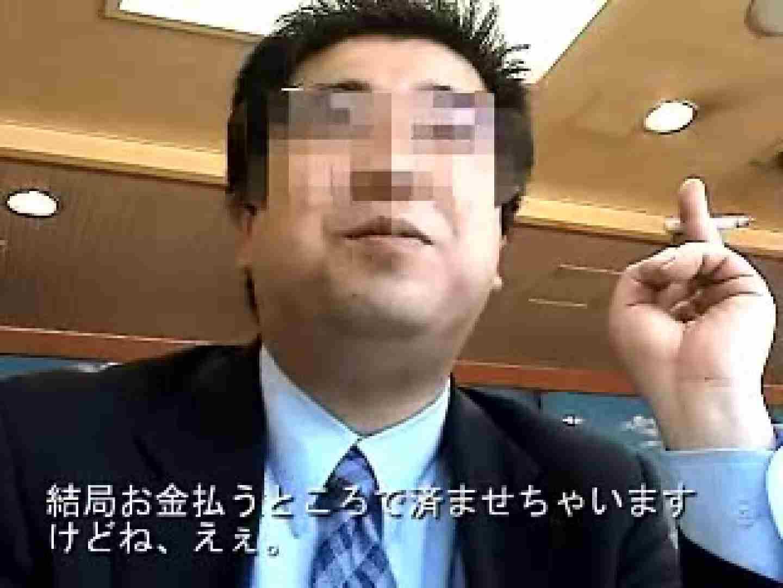 ノンケリーマン騙しVOL.1 ローション使って〜 尻マンコ画像 61枚 20