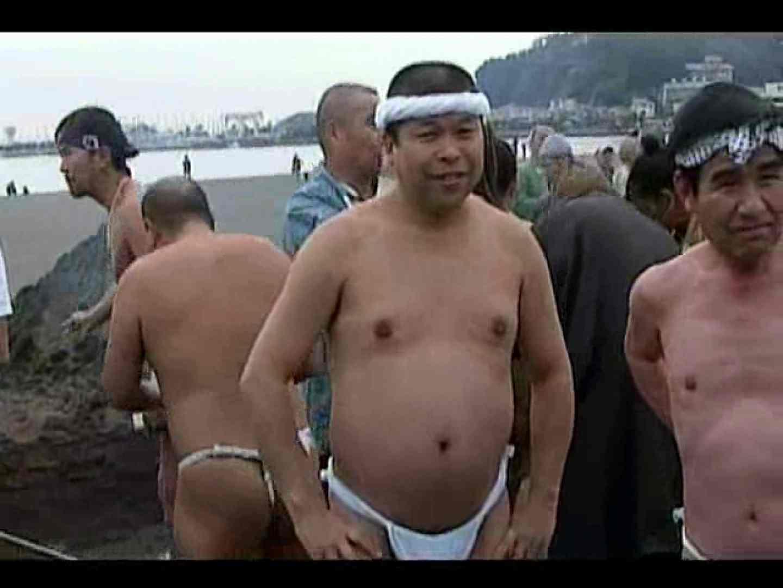 日本の祭り 第二弾!江ノ島寒中神輿裸祭 平成20年度 VOL.2 男・男・男 ゲイ無修正動画画像 74枚 66
