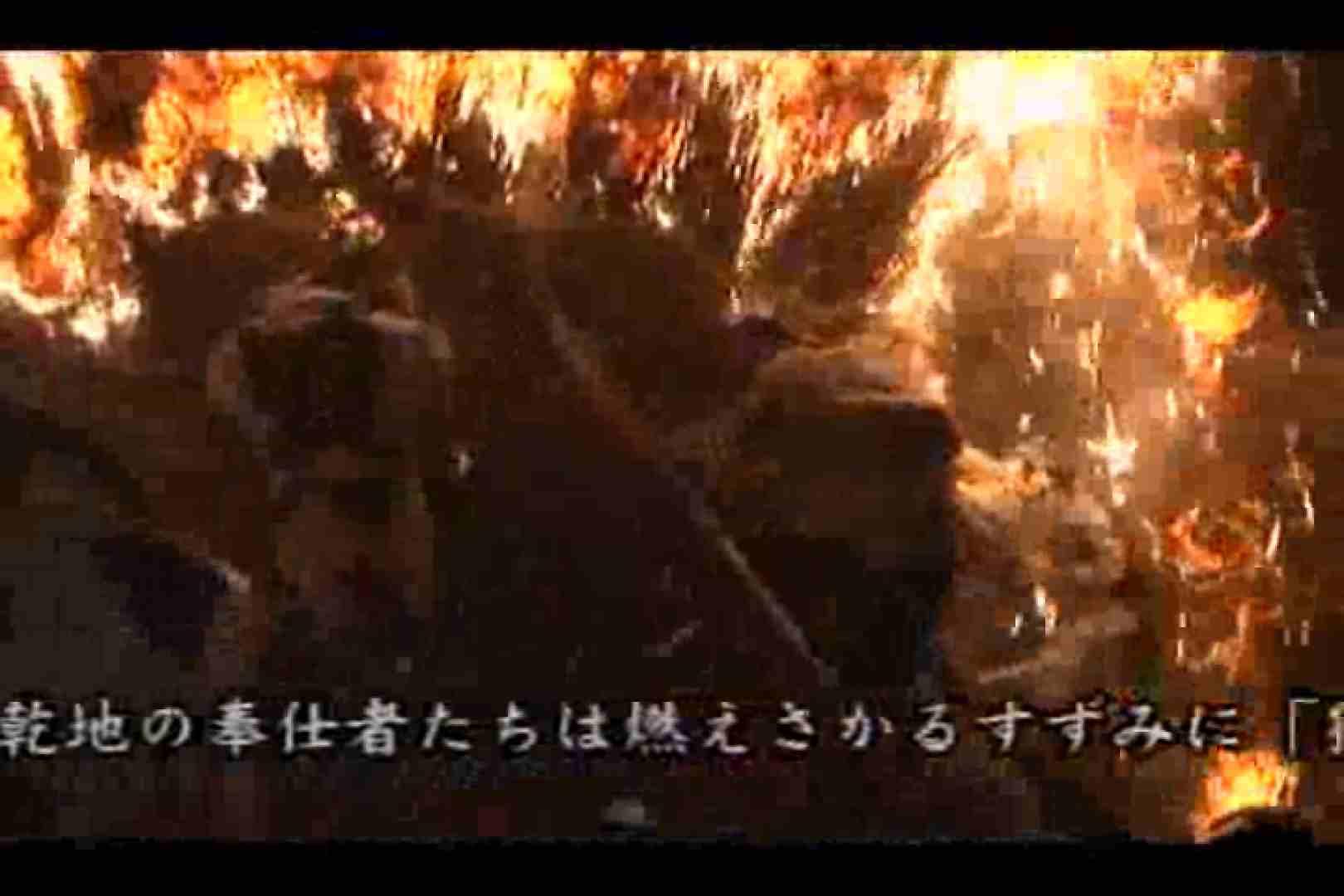鳥羽の火祭り 3000K!高画質バージョンVOL.03 完全無修正版 ゲイフリーエロ画像 84枚 37